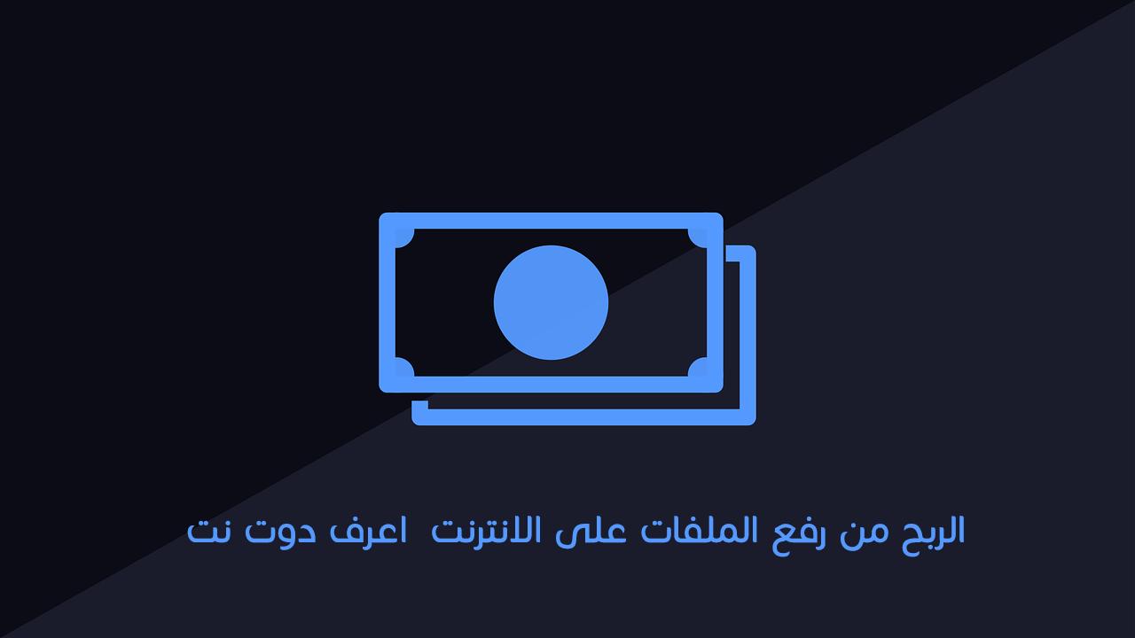 الربح من رفع الملفات على الانترنت