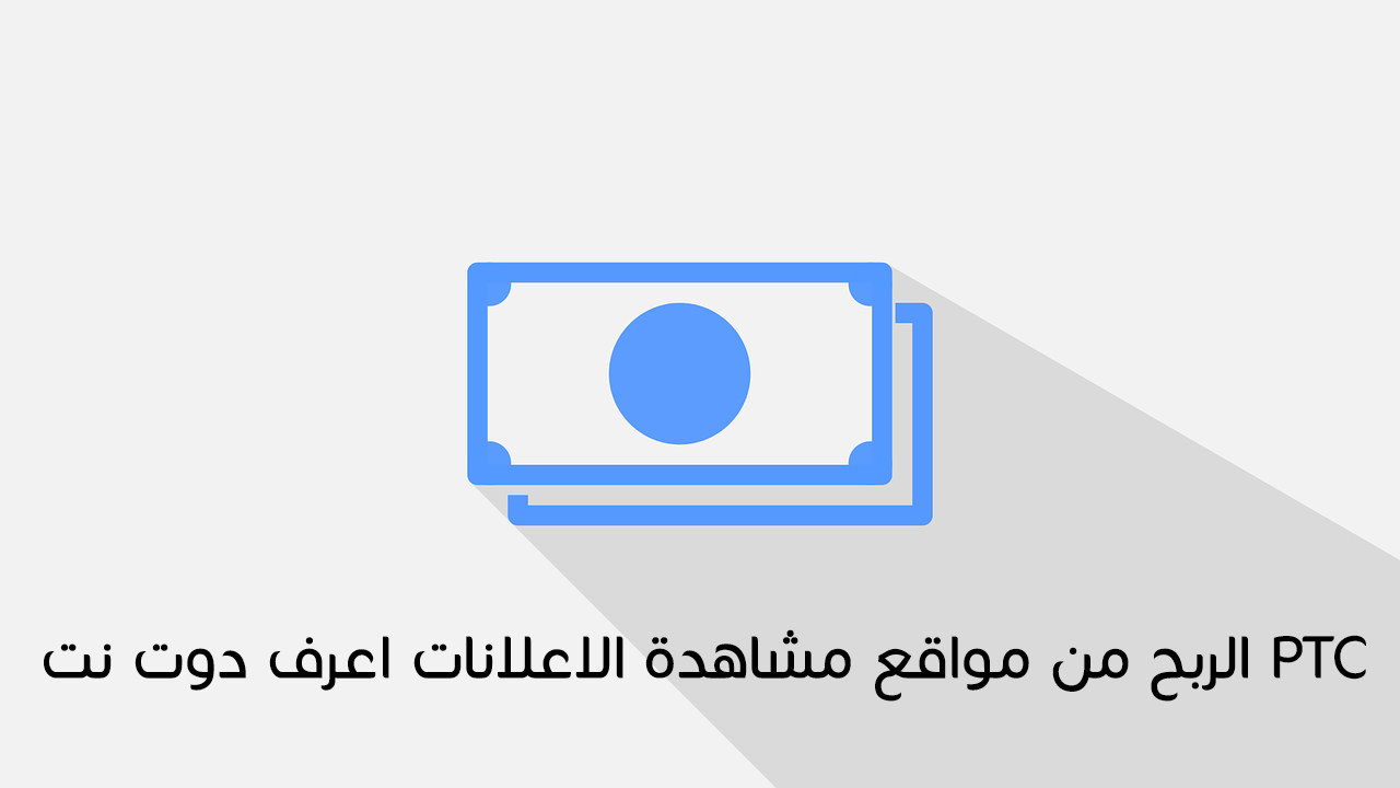 الربح من مواقع مشاهدة الاعلانات PTC اعرف دوت نت