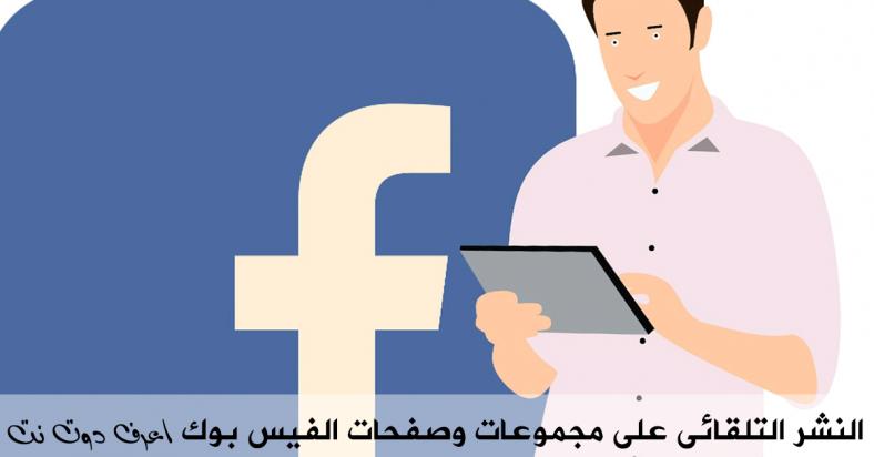 النشر التلقائى على مجموعات وصفحات الفيس بوك