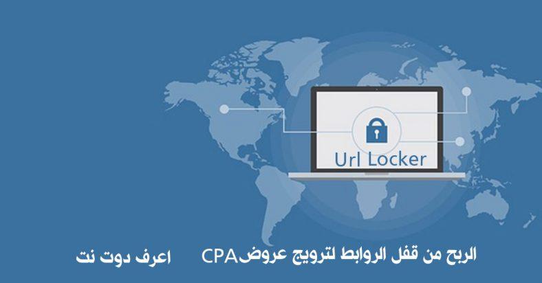 الربح من قفل الروابط url locker فى موقع cpagrip