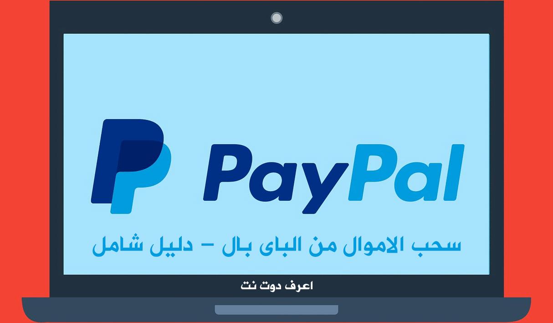 سحب الاموال من الباى بال فى مصر وكل الدول العربية وبدون وسيط