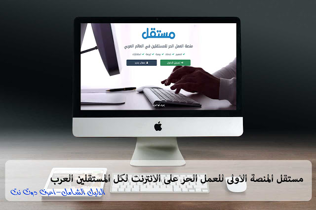 مستقل منصة العمل الحر على الانترنت
