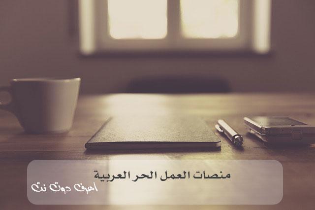 منصات العمل الحر العربية