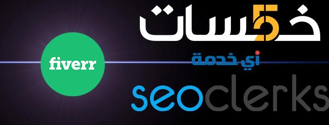 افضل مواقع الخدمات المصغرة العربية والعالمية