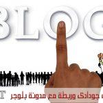 شراء دومين من جودادى وربطة مع مدونة بلوجر