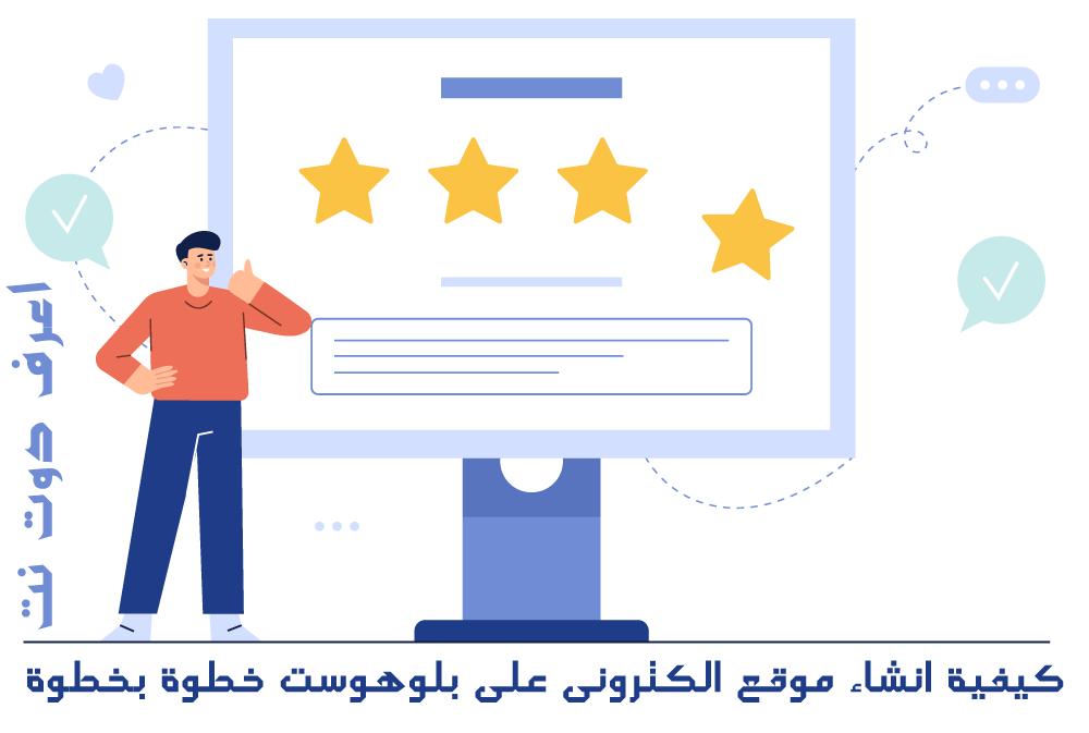 مراجعة استضافة بلو هوست وكيف تنشأ موقعك على bluehost خطوة بخطوة