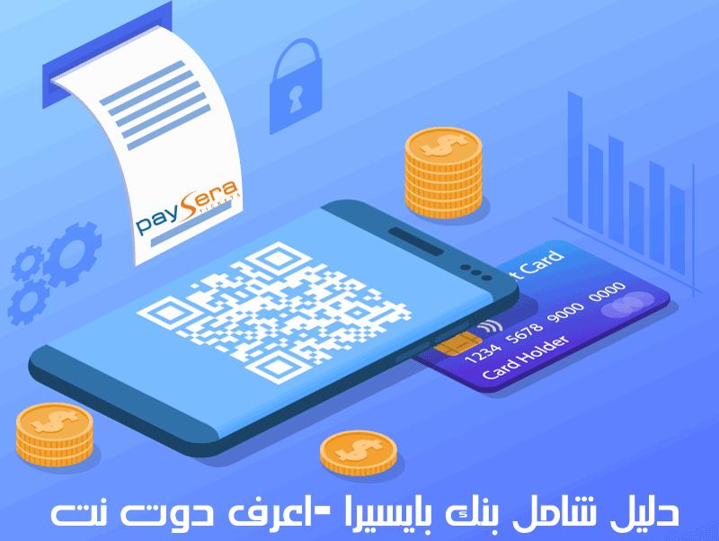 بايسيرا دليل شامل paysera وشرح طلب بطاقة فيزا كارد paysera وحساب بنكى اوربى