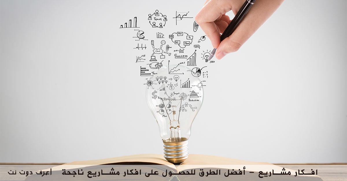 افكار مشاريع - أفضل الطرق للحصول على افكار مشاريع ناجحة