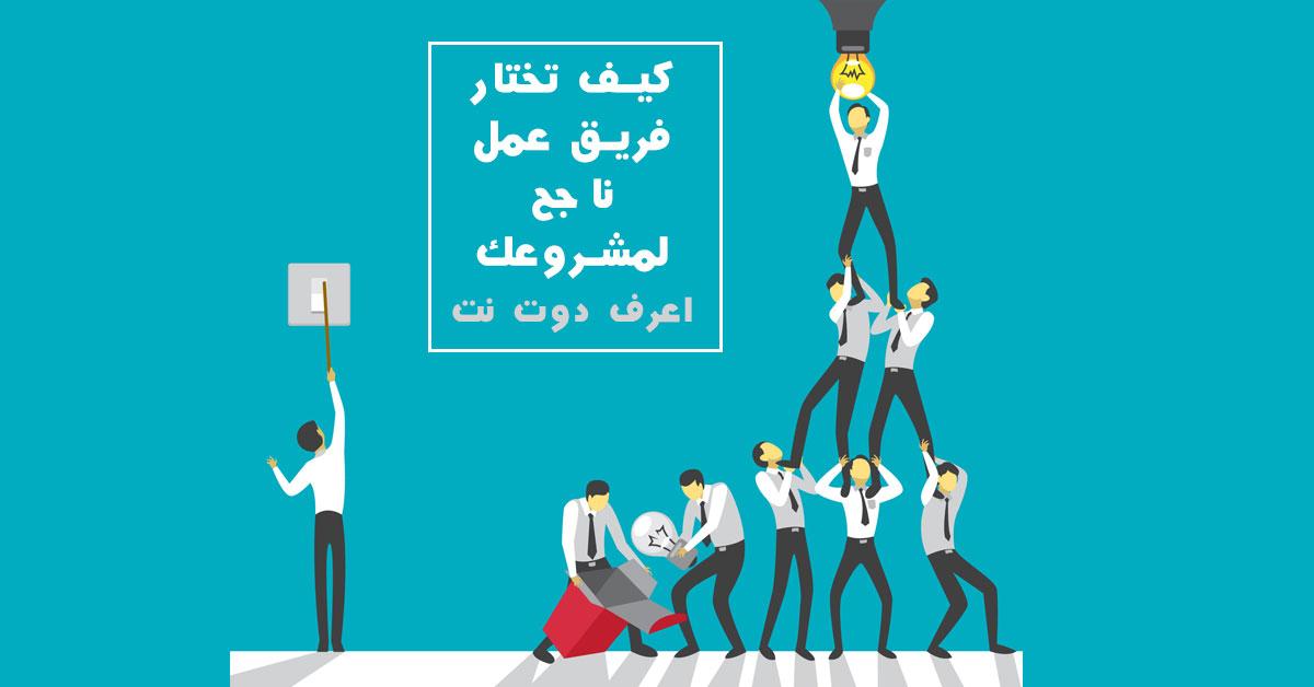 كيف تختار فريق عمل ناجح لمشروعك ريادة الاعمال