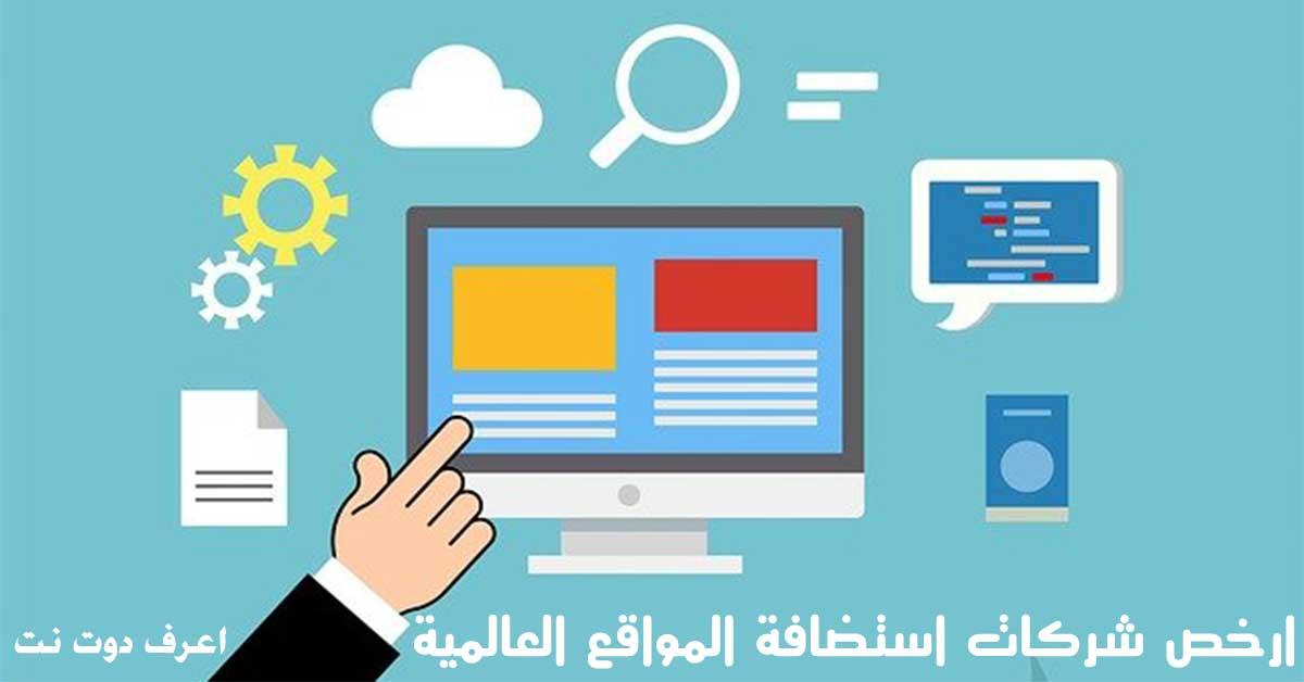 أرخص استضافة افضل وارخص شركات استضافة المواقع العالمية