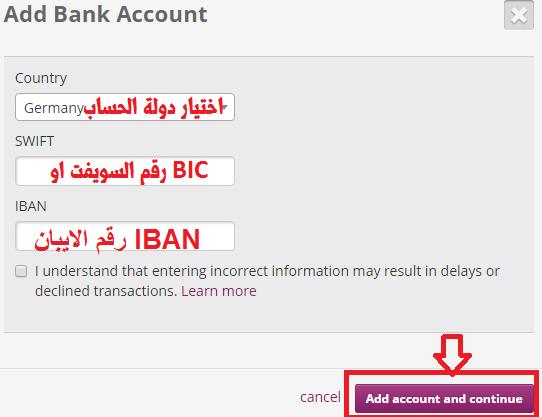اضافة الحساب البنكى لبايونير الى سكريل
