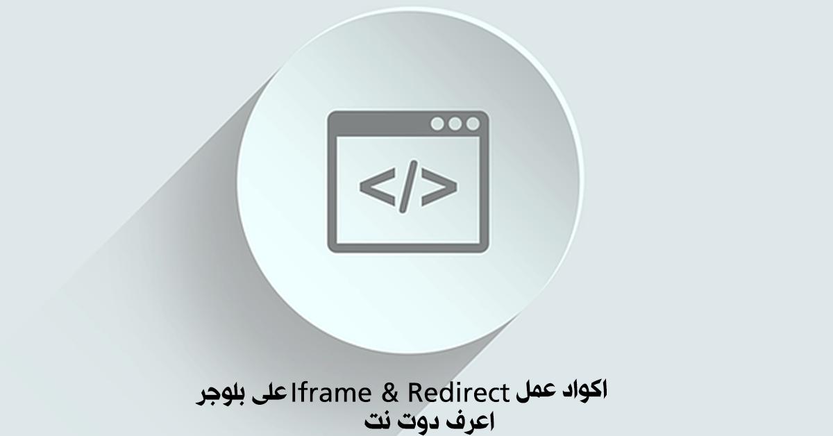 اكواد عمل iframe و redirect لترويج عروض cpa على بلوجر