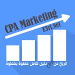 شرح الربح من cpa دليل شامل للمبتدئين اعرف دوت نت