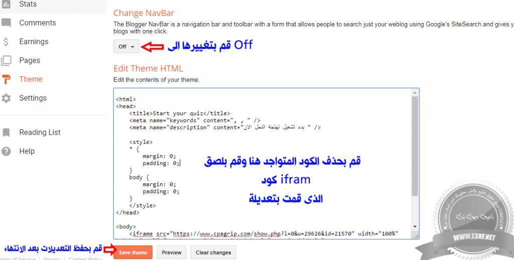 كيفية عمل ifram على مدونة بلوجر