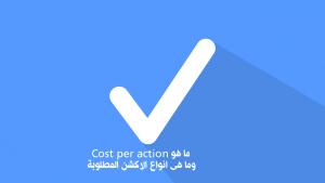 ما هو cost per acion واهم الاكشن المطلوبة