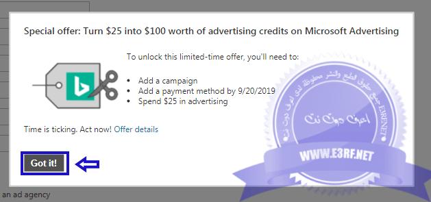 كوبون bing ads قيمة 100 دولار