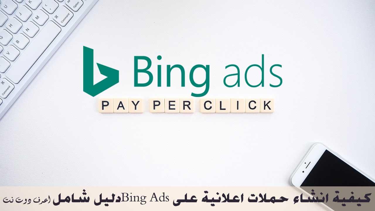 Bing Ads كيفية انشاء حملات اعلانية على Microsoft Ads دليل شامل اعرف دوت نت