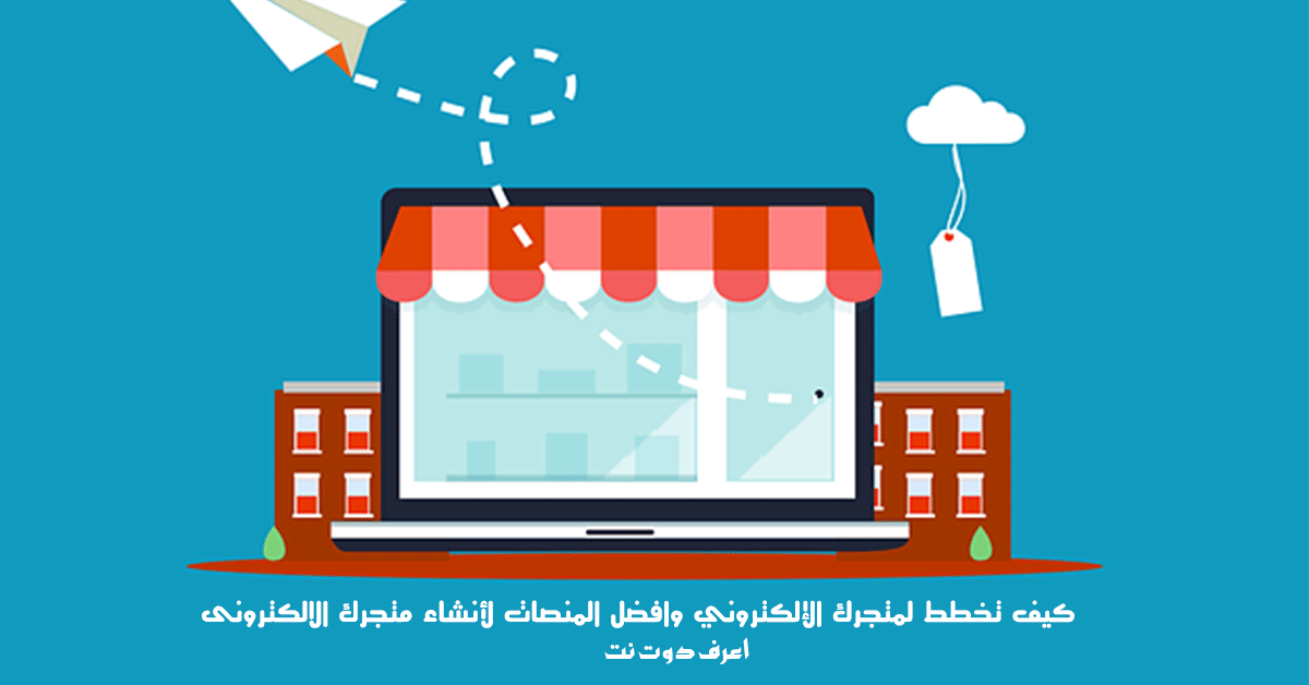 كيف تخطط لمتجرك الإلكتروني وافضل المنصات لأنشاء متجرك الالكترونى