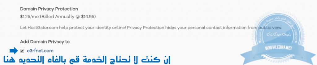 ما هو whoisprivacy عند انشاء الموقع