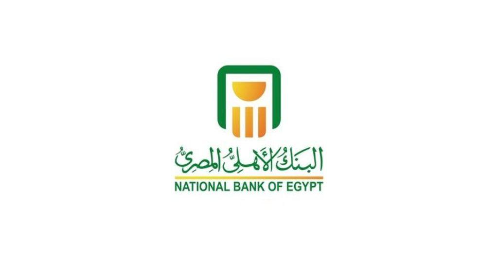 بطاقة الدفع من البنك الاهلى المصرى