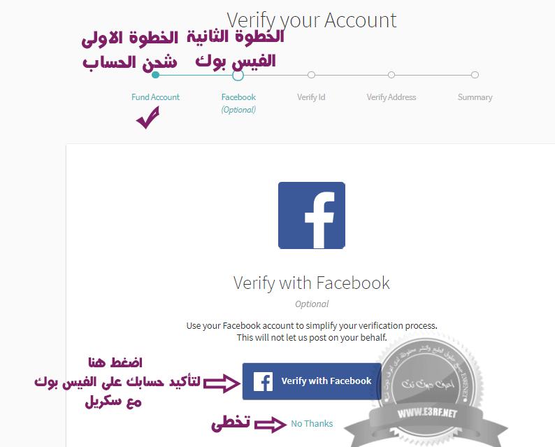 تفعيل حساب سكريل من خلال الفيس بوك