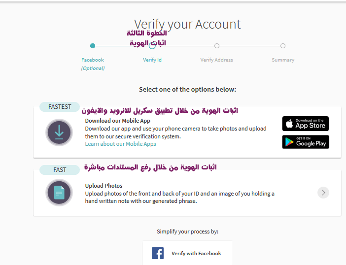 تفعيل حساب سكريل من تطبيق الجوال