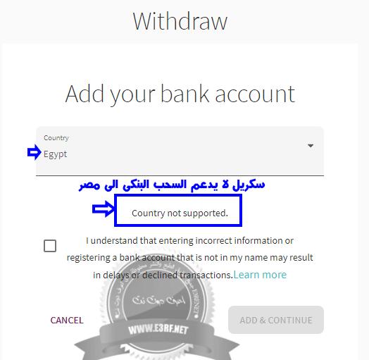 سكريل لا يدعم سحب الاموال الى الحساب البنكى فى مصر