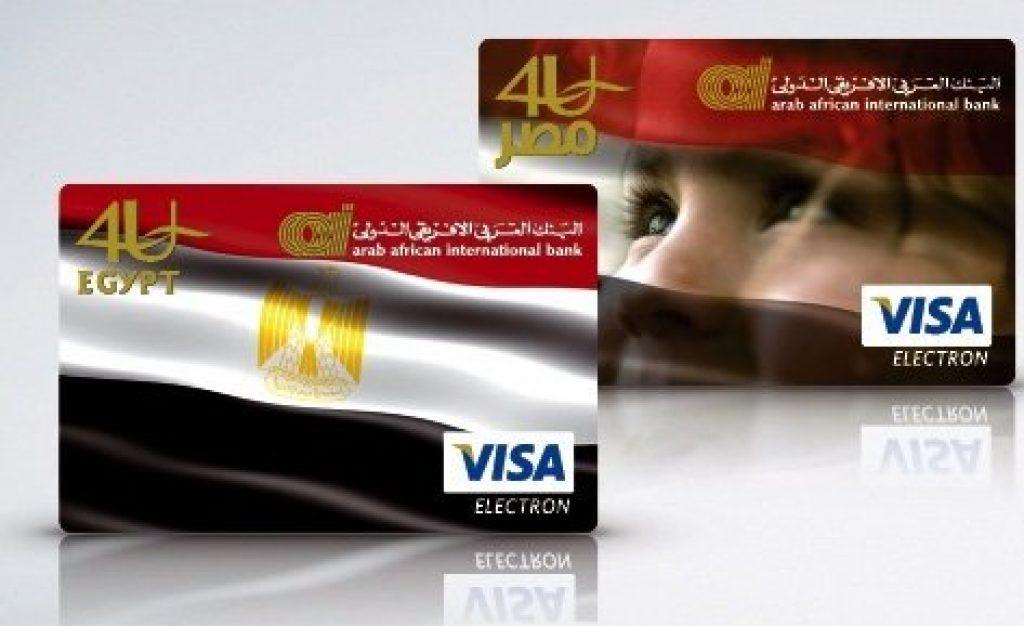 بطاقة فيزا كارد مسبقة الدفع من البنك العربى الافريقى Visa 4U card
