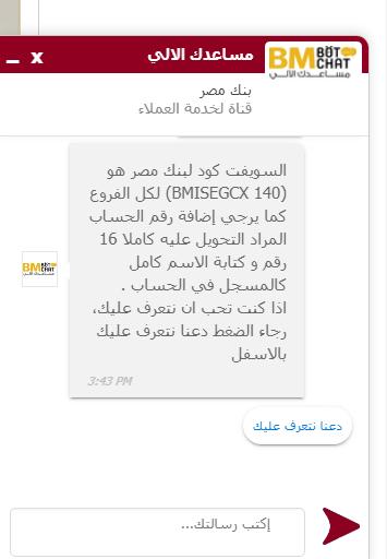 السويفت كود بنك مصر