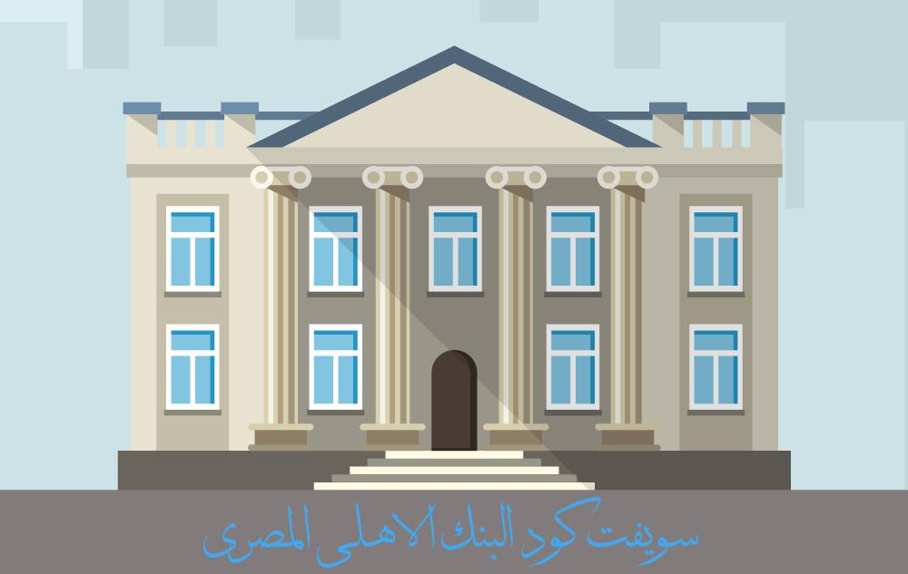 سويفت كود البنك الاهلى المصرى