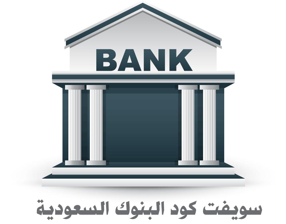 سويفت كود البنوك السعودية