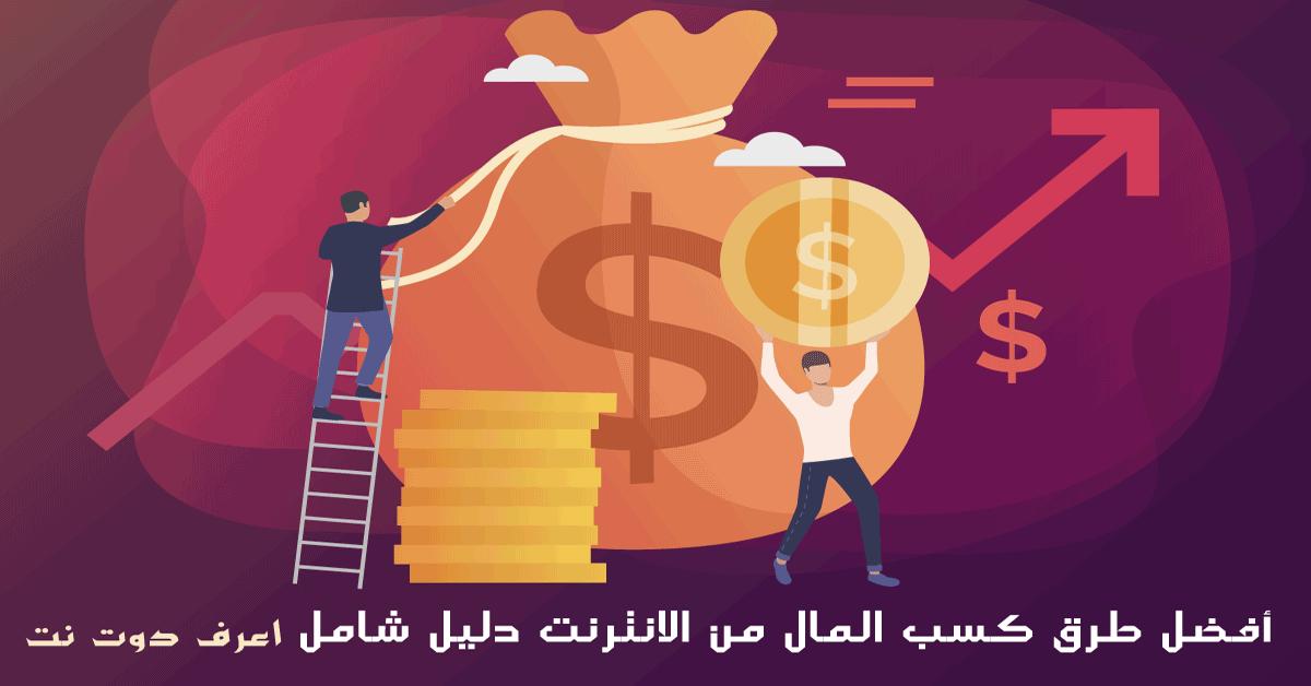 كيفية كسب المال من الانترنت - افضل الطرق والمواقع فى 2021