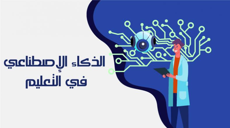 الذكاء الإصطناعي في التعليم