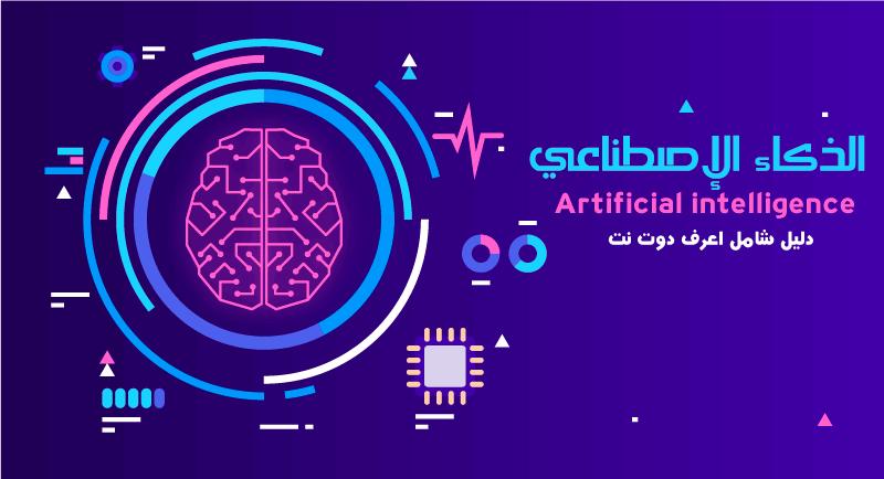 الذكاء الإصطناعي-كل ما تحتاج ان تعرف عن Artificial intelligence