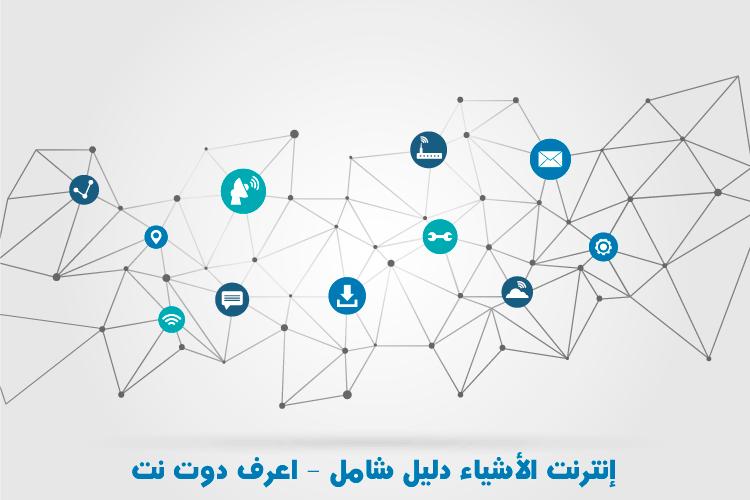 ما هو إنترنت الأشياء دليلك الشامل لمعرفة IOT لعام 2020