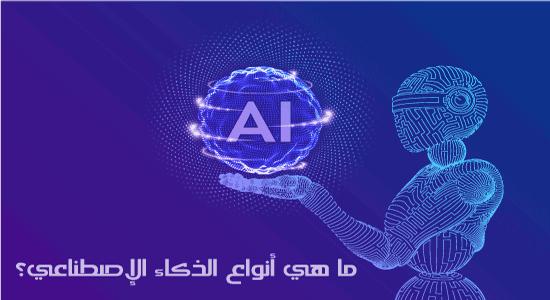 ما هي أنواع الذكاء الإصطناعي؟
