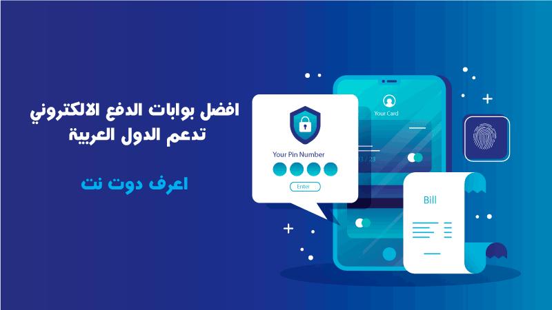 افضل بوابات الدفع الالكتروني تدعم الدول العربية