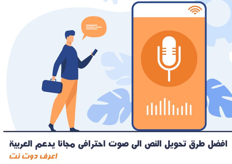 افضل طرق تحويل النص الى صوت احترافى مجانا يدعم العربية