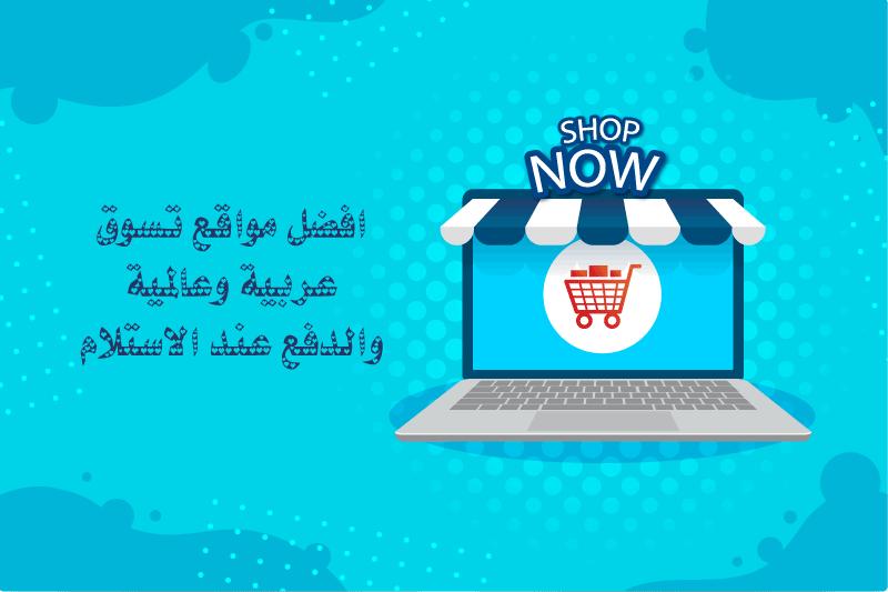 افضل مواقع تسوق عربية وعالمية والدفع عند الاستلام