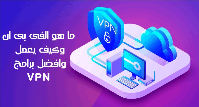 ما هو VPN وكيف يعمل وافضل برامج VPN فى 2020
