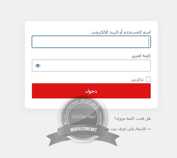 تسجيل الدخول على لوحة تحكم الووردبريس wordpress log in